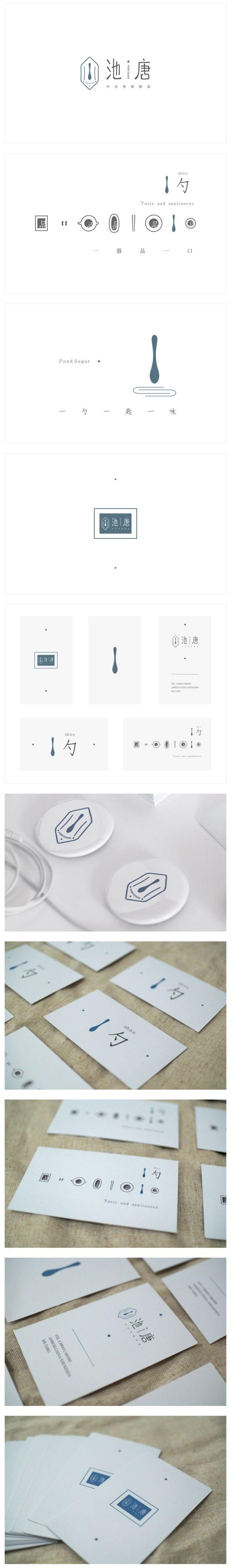 池唐/传统甜品店品牌LOGO设计|VI/...