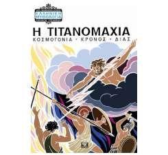 Artbook | Ελληνική Μυθολογία - Η Τιτανομαχία