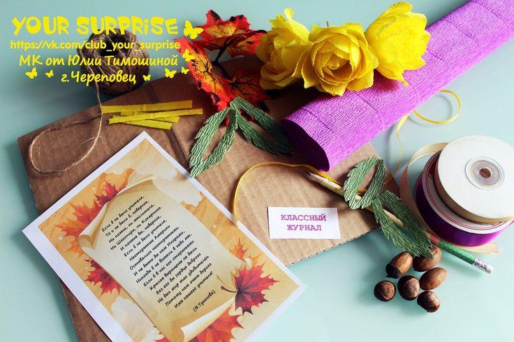 """МК """"Классный журнал"""" (Данный МК рассчитан на коробку конфет """"Птичье молоко"""") Заготовки: Толстый картон (подойдёт от коробки) Гофрированная бумага Листья Цветы с конфетами Атласные ленты двух цветов Распечатка поздравления и таблички Орешки, жёлуди и шпагат для декора А также горячий клей, полубусины и может понадобиться белая бумага и бумажный клей"""