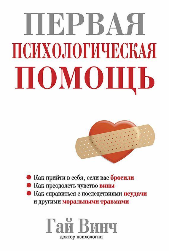 Первая психологическая помощь #книгавдорогу, #литература, #журнал, #чтение, #детскиекниги, #любовныйроман