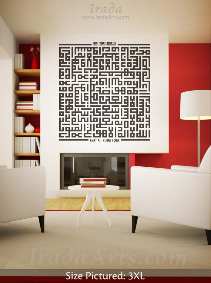 Irada Islamic Wall Art Presents: Ayat al-Kursi (Square Kufic) - Irada: Islamic Wall Decals