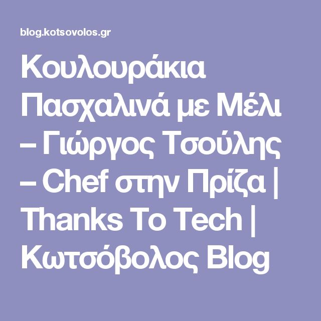 Κουλουράκια Πασχαλινά με Μέλι – Γιώργος Τσούλης – Chef στην Πρίζα | Thanks To Tech | Κωτσόβολος Blog