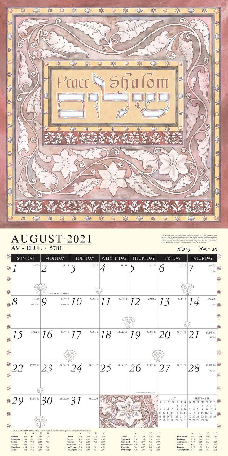 Jewish Art Calendar 2021 Mickie Caspi 16 Month Wall Etsy