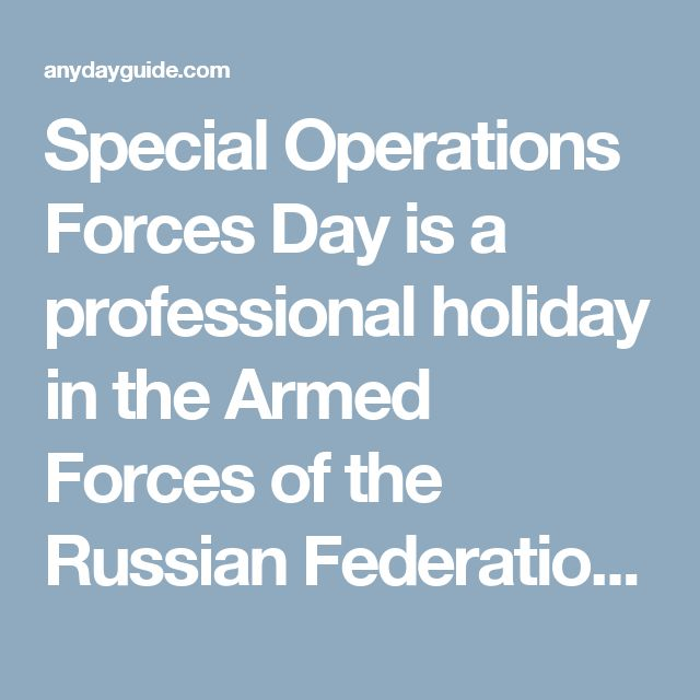 Special Operations Forces Day is a professional holiday in the Armed Forces of the Russian Federation celebrated annually on February 27. It was established by President Vladimir Putin in 2015.  Special operations forces, also known as special forces, are military units that perform unconventional missions both within the country's territory and abroad. Special operations forces in their modern form emerged in the early 20th century. Nowadays, many countries have special forces as part of…