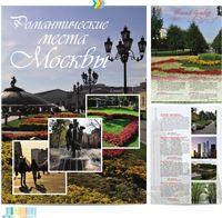 Дизайн и вёрстка книги «Романтические места Москвы»