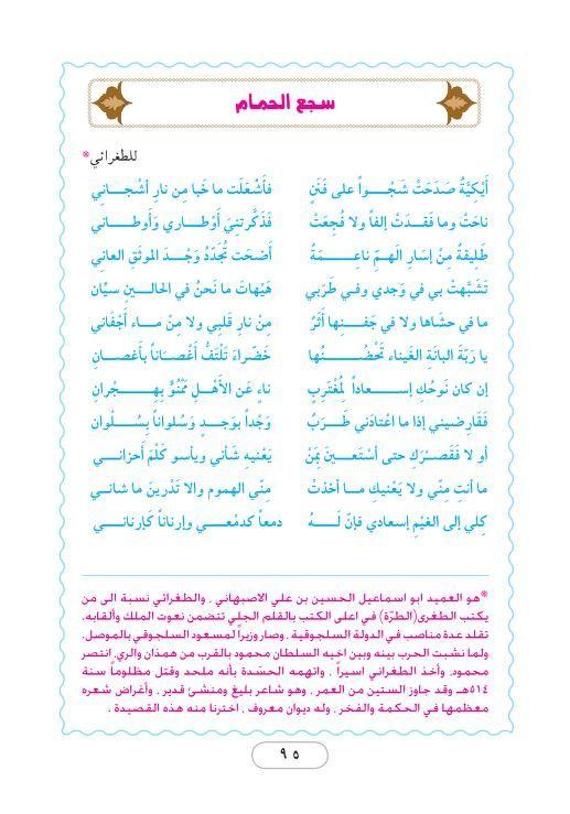 سجع الحمام Learning Arabic Learning Bullet Journal