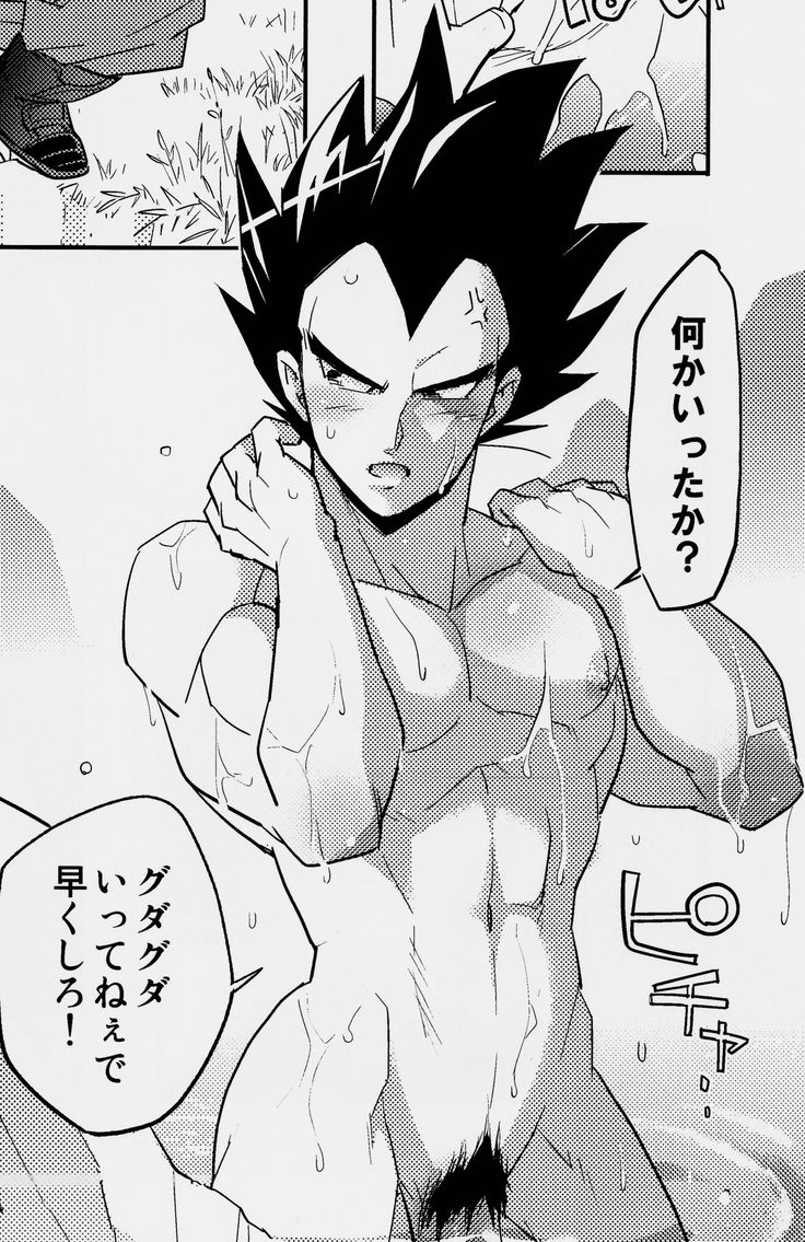Dragon Ball Z Goku Naked