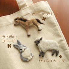 羊毛フェルトでハンドメイド♪ 手のひらサイズの動物たち ブローチ 羊毛フェルトで作る動物ブローチ3種類