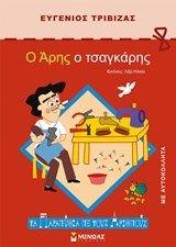 Ο Άρης ο τσαγκάρης | Τριβιζάς, Ευγένιος | Papasotiriou.gr | 9789604818570