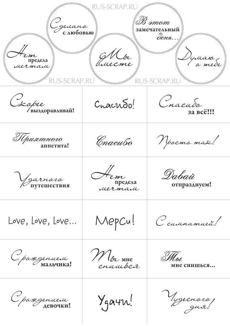 Шаблон надписей для открыток скрапбукинг