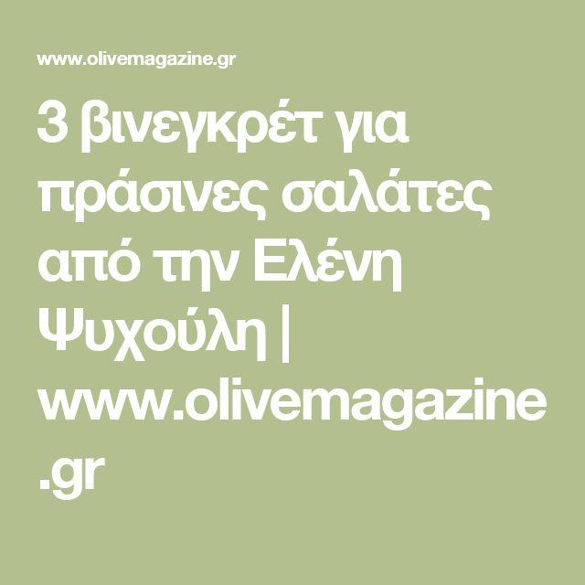 3 βινεγκρέτ για πράσινες σαλάτες από την Ελένη Ψυχούλη | www.olivemagazine.gr