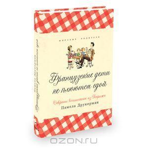 """Книга """"Французские дети не плюются едой. Секреты воспитания из Парижа"""" Памела Друкерман"""