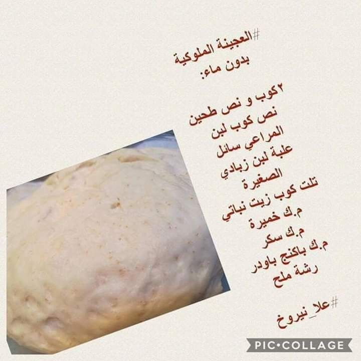 Pin By Nebras Al Zou Ebi On معجنات Cla