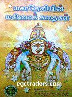 Tamil books on aazhvar, avathara, dasavathara, hanuman, hanuman stories, hanuman story, hanuman tamil, kathaigal, lord hanuman, magadevi, mahabharatha, mahabharatha stories, mahabharatha story, mahangal, naayanmar, nayanmar, neethi kathaigal, sathiya sai, tamil kadhai, tamil kathai, tamil kathaigal, tamil stories, thiruthondar, thiruvilaiyadal