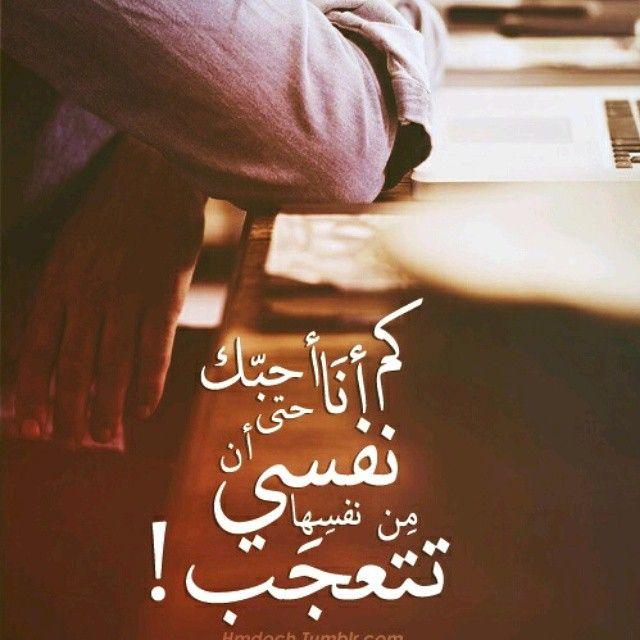 آم ي ر آلذو ق ۅ آلر ق ه ہ On Instagram تصميمي صور السعودية جدة صورة الامارات تصويري لايك تصوير انستغ Feelings Words Love Words Arabic Love Quotes