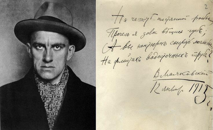 Отрывок варианта стихотворения «А вы могли бы?». Автограф © Российский государственный архив литературы и искусства