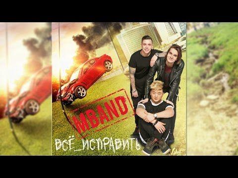 Аудио: MBAND - Всё исправить