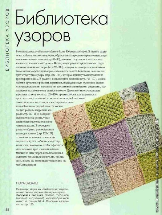 Журнал: Библия вязания. Обсуждение на LiveInternet - Российский Сервис Онлайн-Дневников