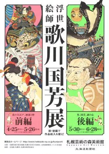 浮世絵師 歌川国芳展