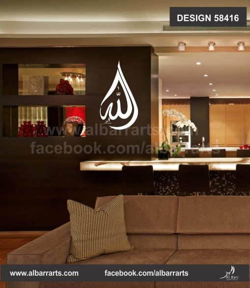 7 best Wall Decor images on Pinterest | Islamic wall art ...