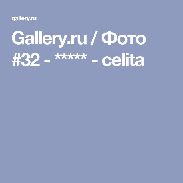 Gallery.ru / Фото #32 - ***** - celita