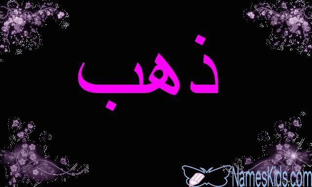 معنى اسم ذهب بالتفصيل Dahab Dahab اسم ذهب اسم ذهب بالانجليزية اسماء بنات Neon Signs Dahab Logos