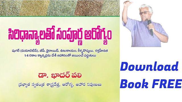 Siridhanya Pdf In Telugu Download Dr Khadar Vali Pdf Download Pdf Pdf Books