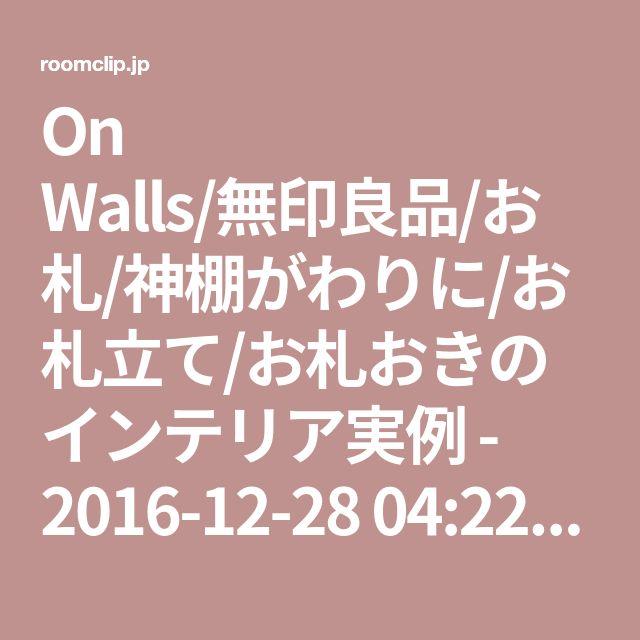 On Walls/無印良品/お札/神棚がわりに/お札立て/お札おきのインテリア実例 - 2016-12-28 04:22:58 | RoomClip (ルームクリップ)
