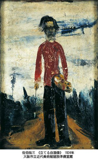 Saeki Yuzo  -  Self-portrait in a Standing Posture(1924) 佐伯祐三 「立てる自画像」
