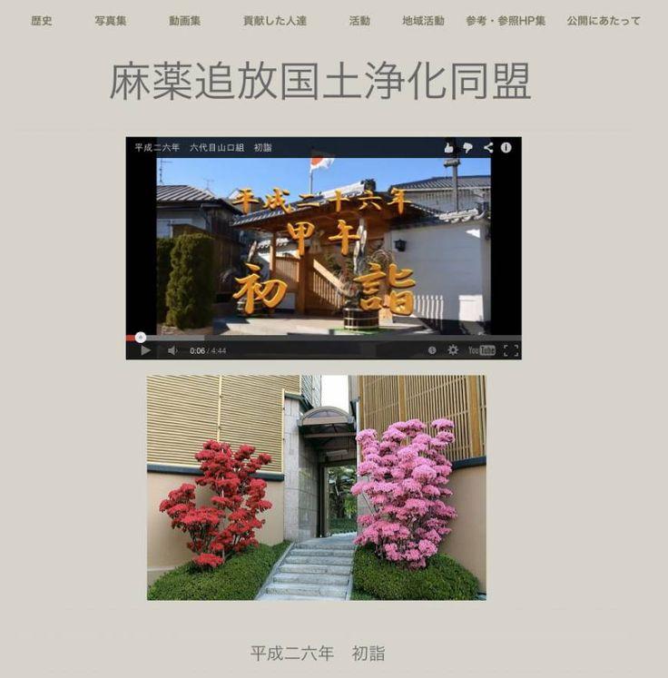 Yamaguchi-gumi (mafia, yakuza) hopes website boosts image