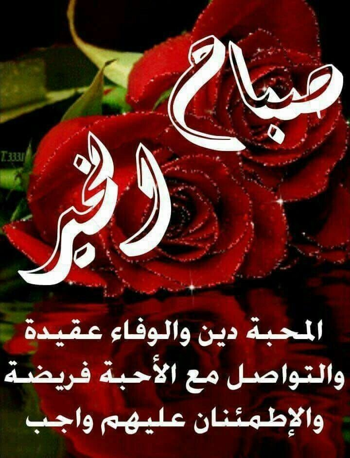 Pin By قزوومه Qazooma On صباح الخير Beautiful Morning Messages Good Morning Animation Good Morning Images Flowers