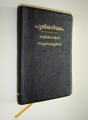 Malayalam Leatherbound New Testament with Psalms and Proverbs with golden edges / Malayalam 0.V. OV437