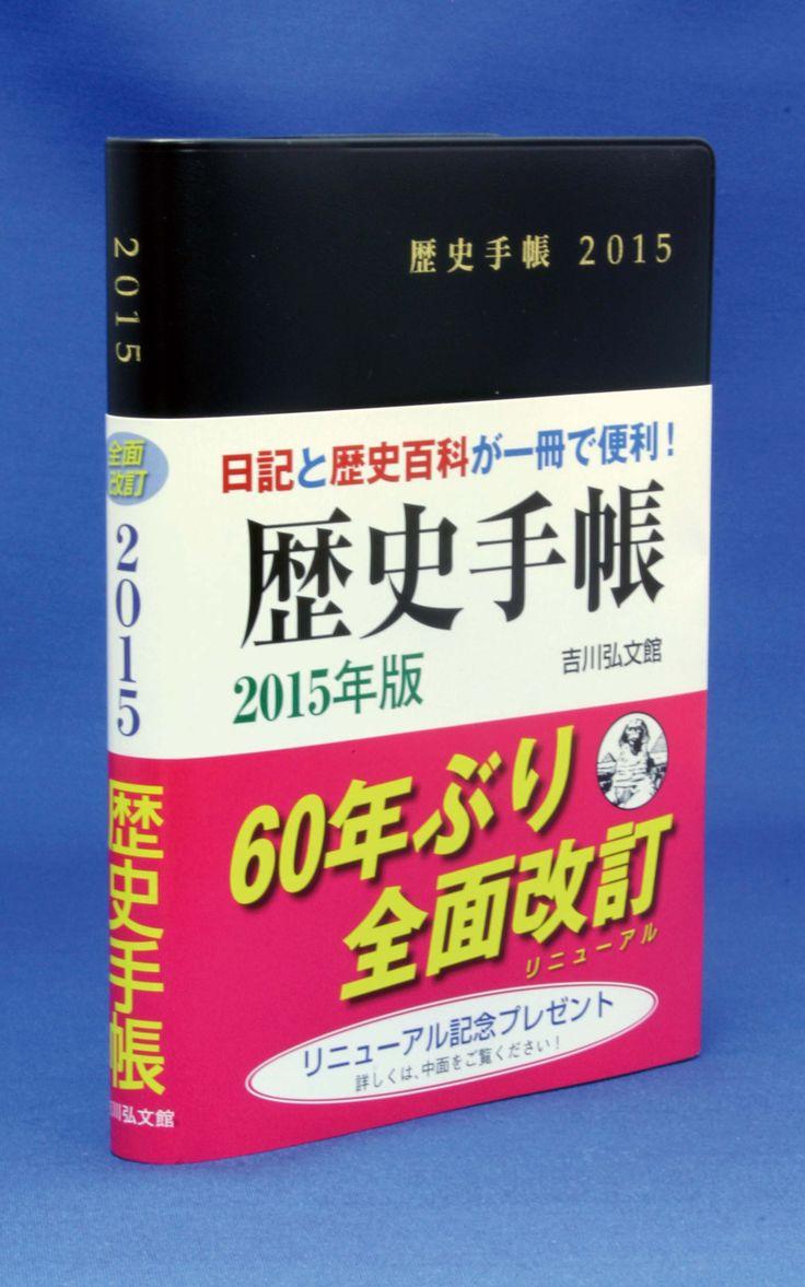 『歴史手帳』2015年版