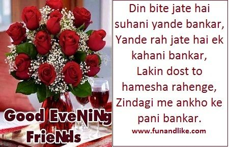 Good Evening SMS, Evening SMS Cards Online, Evening Wishes In Hindi.