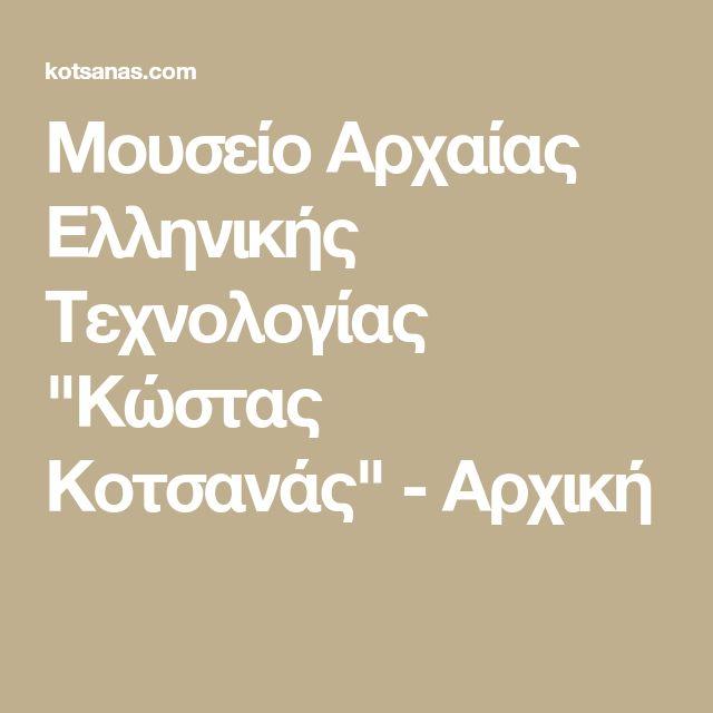 """Μουσείο Αρχαίας Ελληνικής Τεχνολογίας """"Κώστας Κοτσανάς"""" - Αρχική"""