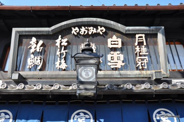 昔の酒屋の看板 - Google 検索