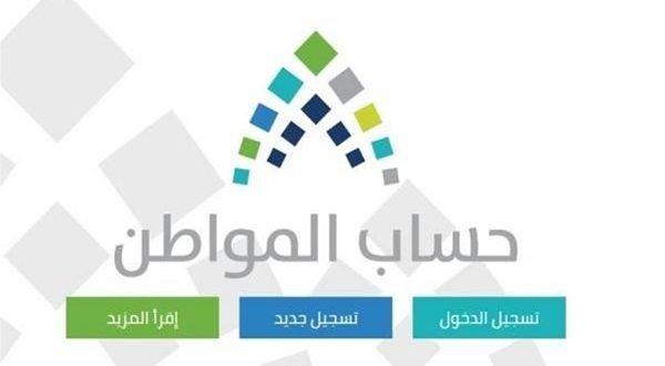 خطوات تسجيل الأرملة أو المطلقة في برنامج حساب المواطن Tech Company Logos Logos