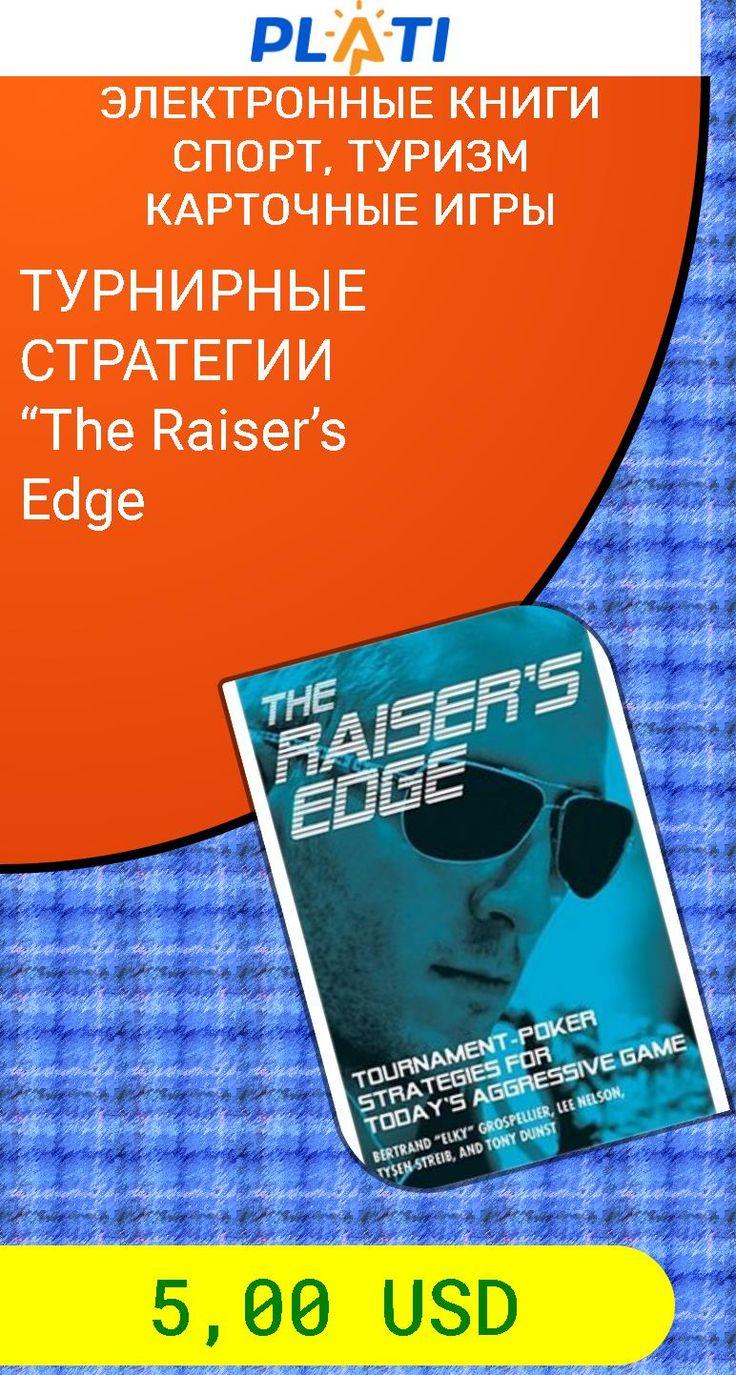 """ТУРНИРНЫЕ СТРАТЕГИИ """"The Raiser's Edge Электронные книги Спорт, туризм Карточные игры"""