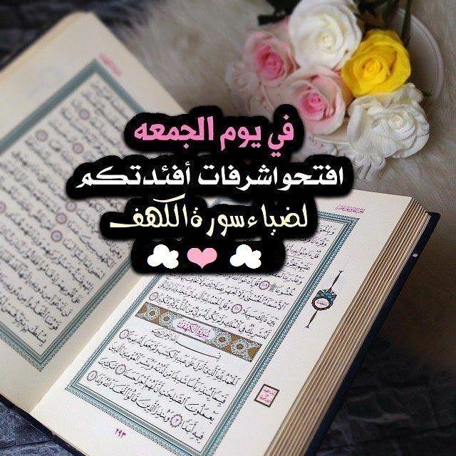 صور دعاء يوم الجمعة Place Card Holders Jumma Mubarak Images Duaa Islam