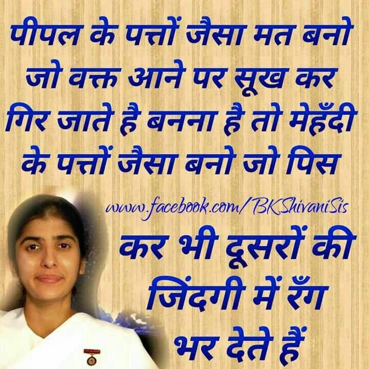 Brahma Kumaris Positive Thinking Quotes: Pin By Jaimini Shah On Inspiration