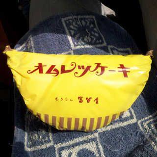 むろらん富留屋のオムレツケーキ(¥324)。このレトロな包装、イイネ!