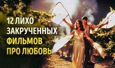 12фильмов слихо закрученными историями любви