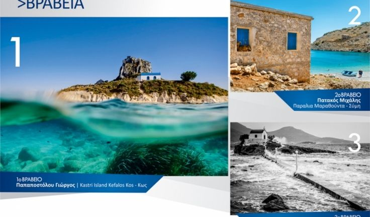 Ο δικός μας Γ. Παπαποστόλου  το 1ο βραβείο στο διαγωνισμό φωτογραφίας της Dodekanisos Seaways