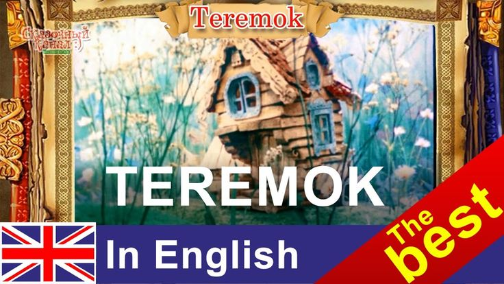 Teremok. There stood a small wooden house. Теремок на английском.