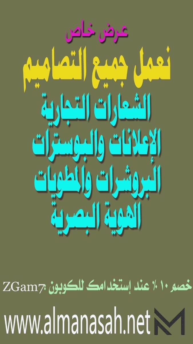 كود خصم Zgam7 تصميم الهوية البصرية والشعارات التجارية والإعلانات والبروشورات Arabic Calligraphy Calligraphy