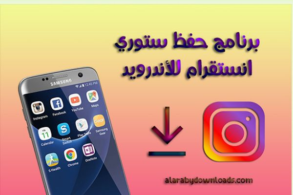 تحميل برنامج ستوري الانستقرام Save Instagram Stories Remote Control Save From Instagram Android