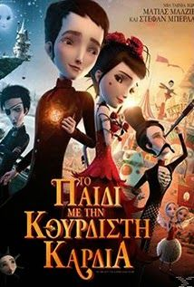 to_paidi_me_thn_kourdisth_kardia.jpg Αποτελεσματική ως προς το ύφος της, με έμφαση στη λεπτομέρεια και την κίνηση, η σουρεαλιστική κινηματογραφία των Στεφάν Μπερλά και Ματίας Μαλζιέ, με τους περίεργους αλλόκοτους αλλά χαριτωμένους χαρακτήρες της, μας ταξιδεύει στον μαγικό κόσμο του παραμυθιού και της ποίησης, της ειλικρίνειας και της ελαφρότητας στολισμένης με έντονα συναισθήματα και φανταστικές εικόνες που είναι πραγματική γιορτή για τα μάτια.