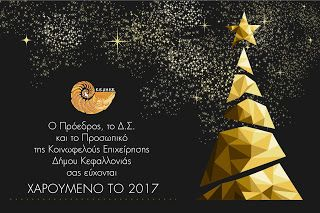 vlahata samis: Παραμονή Πρωτοχρονιάς με κολόνιες στο Λιθόστρωτο