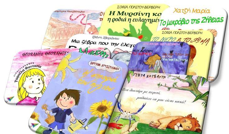 Δωρεάν παιδικά βιβλία PDF     Ήξερες πως υπάρχουν στο ίντερνετ   δωρεάν παιδικά βιβλία σε PDF  μορφή; Πως μπορείς να τα διαβ...