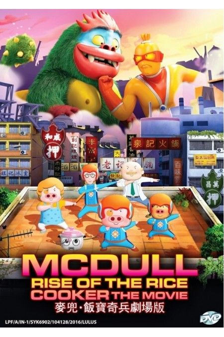 McDull Rise of The Rice Cooker Hong Kong Animated Comedy Film Anime DVD